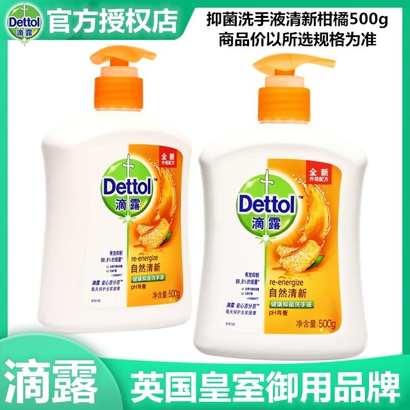 แอลกอฮอลลางมอ/เจลล้างมือ เจลทำความสะอาดมือDettol500gธรรมชาติสดส้มสุขภาพต้านเชื้อแบคทีเรียทำความสะอาดควบคุมน้ำมันชายและหญ