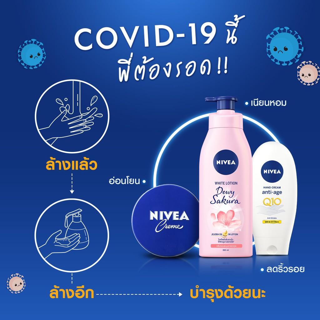 [ส่งฟรี] นีเวีย เอ็กซ์ตร้าไวท์ ซีแอนด์อี วิตามินโลชั่น 320มล. 2ชิ้น NIVEA Extra White CandE Vitamin Lotion 320ml. 2 pcs.