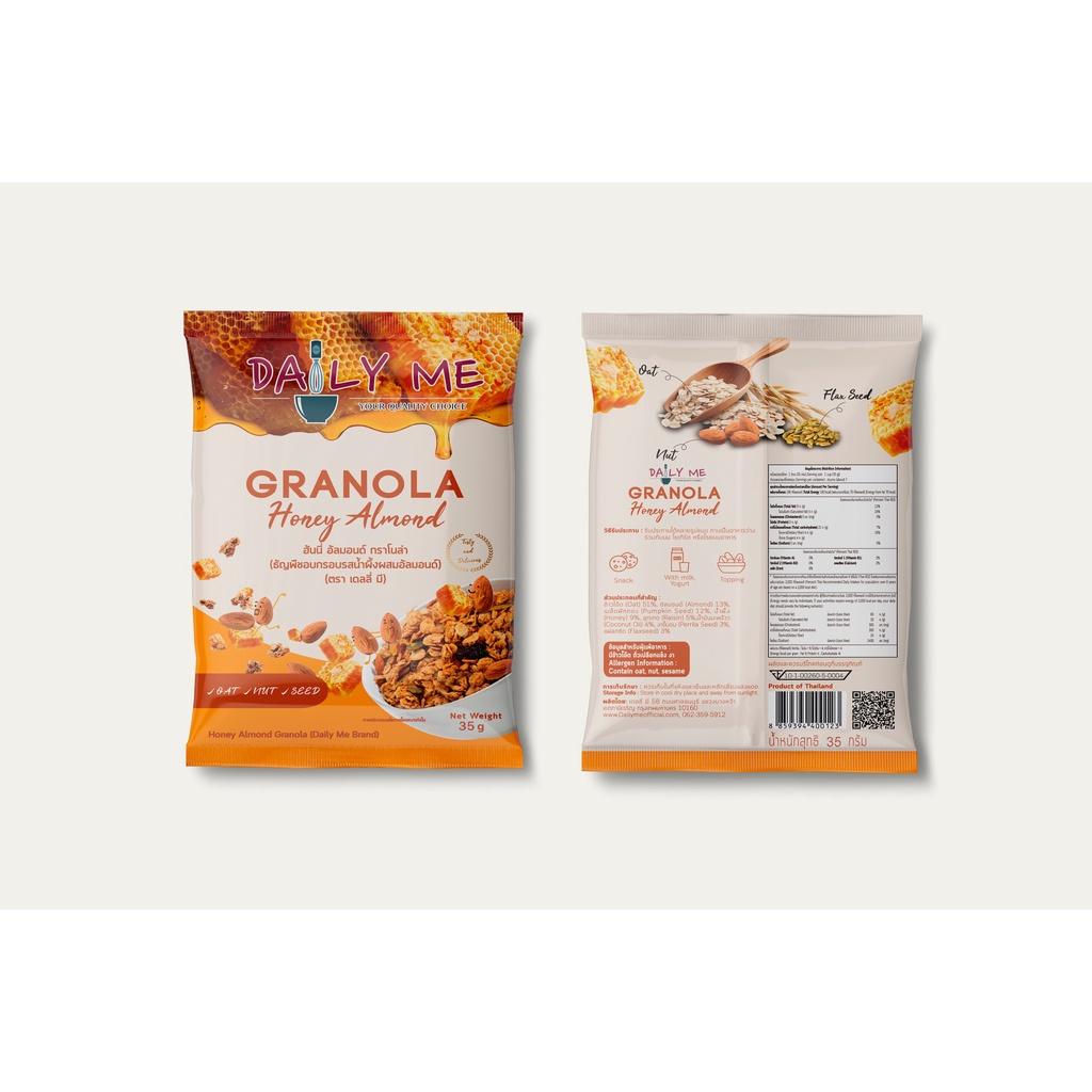 [ เลือกรสได้ ] Daily Me เดลลี่มีธัญพืชอบกรอบกราโนล่า ขนาด 35 กรัม