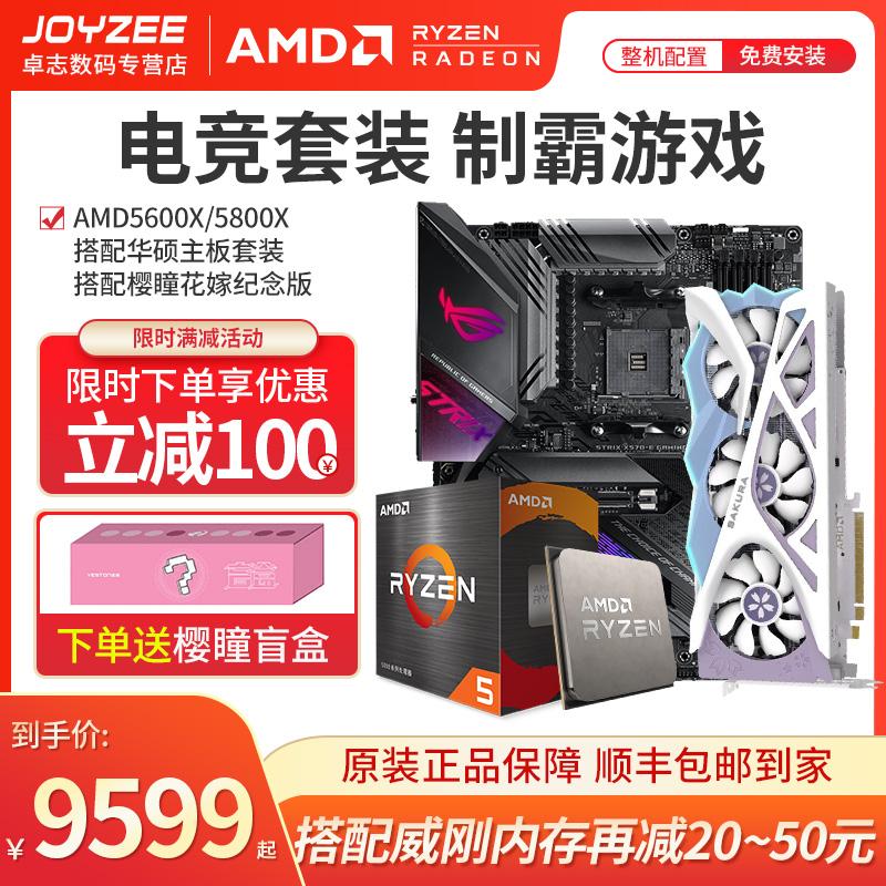 AMD 5600X/5800Xหน่วยประมวลผลใช้Asus B550/X570ใช้6700XTการ์ดจอCUเมนบอร์ดชุด