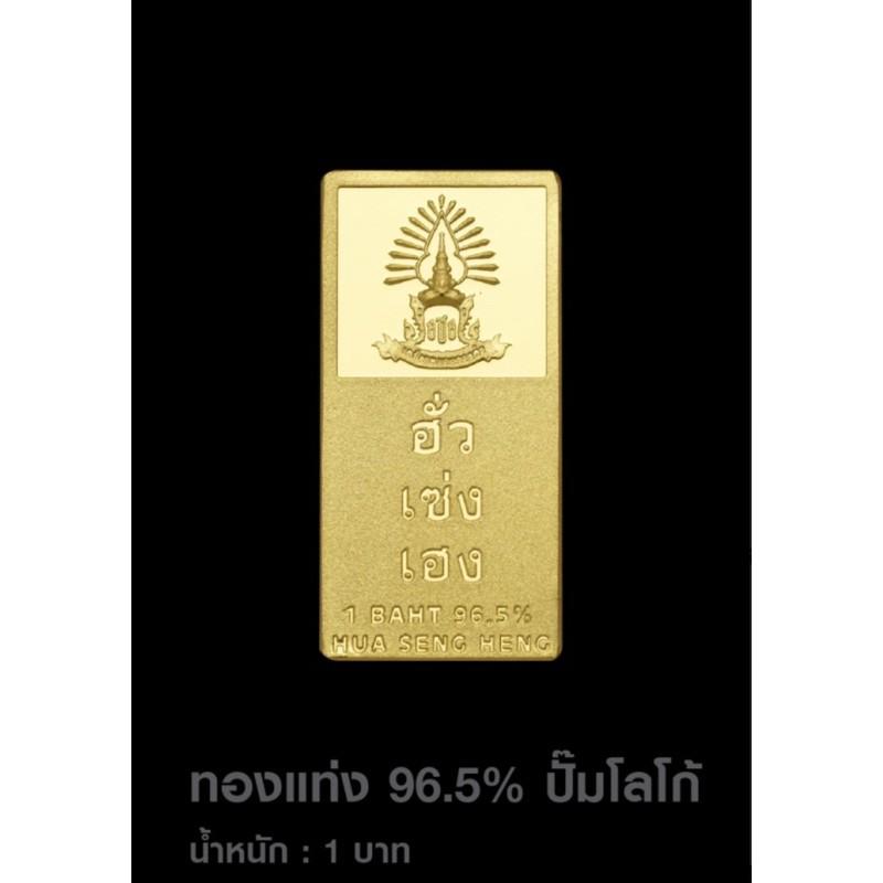 ทองคำแท่งปั๊มโลโก้ฮั่วเซ่งฮง 96.5% น้ำหนัก 1 บาท  ได้ราคาขายคืนตามสมาคมและราคาทองประจำวัน