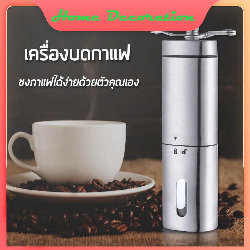 จุดประเทศไทย HotSale! ☜เครื่องบดเมล็ดกาแฟ เครื่องบดเมล็ดกาแฟมือหมุน  เครื่องบดกาแฟด้วยมือแบบพกพา เครื่องทำกาแฟ❁