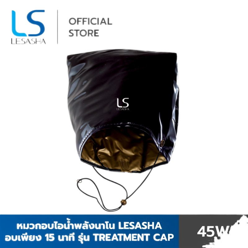 🍒❀✹♤Lesasha  หมวกอบไอน้ำ พลังนาโน รุ่น Professional Nano Hair Spa LS0573 kuron บำรุงผม หมักผม สปาผม รับประกัน 2ปี