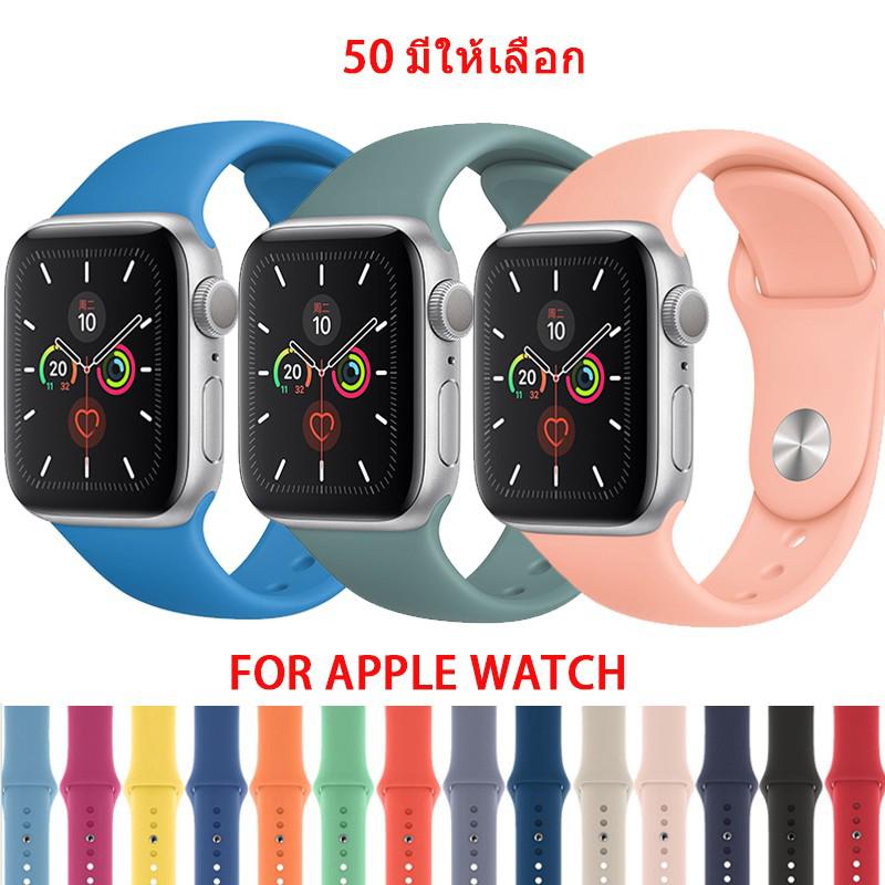 อะไหล่สายนาฬิกาข้อมือแบบซิลิโคน 44 มม 42 มม 40 มม 38 มม สาย applewatch series 6 se 5 4 3 2 1 นาฬิกาอัจฉริยะ