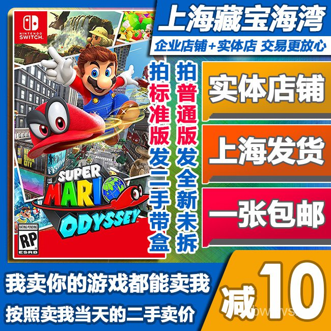 NintendoSwitchเกม NS ซูเปอร์มาริโอ โอดิสซีย์ Mario การจัดส่งจุดมือสองของจีน