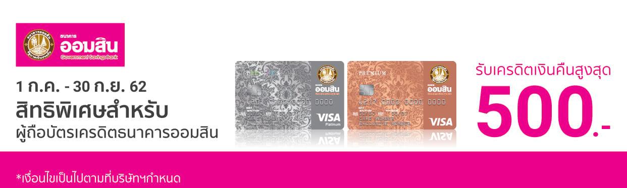 สิทธิพิเศษสำหรับผู้ถือบัตรเครดิตธนาคารออมสิน