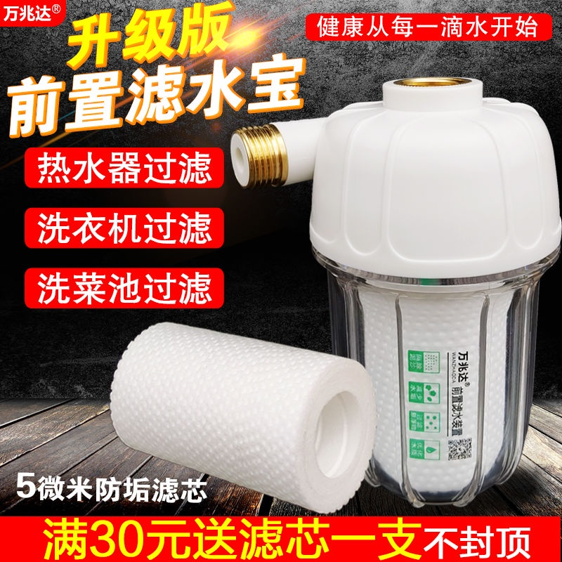 ☌◑▤[New Hot Sale] Front Water Heater Filter Household Purifier Washing Machine Toilet Faucet Universal Scale Elemen