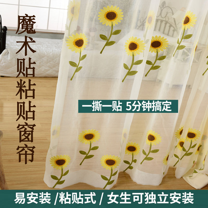 วางผ้าม่าน ฟรีเจาะม่านผ้าม่านสำเร็จรูป Velcroม่านทานตะวันปักผ้าม่านดอกทานตะวัน