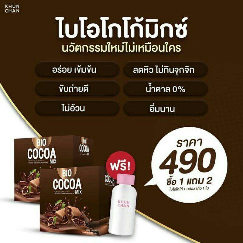 โปร2.2 bio cocoa พร้อมส่ง ส่งฟรี