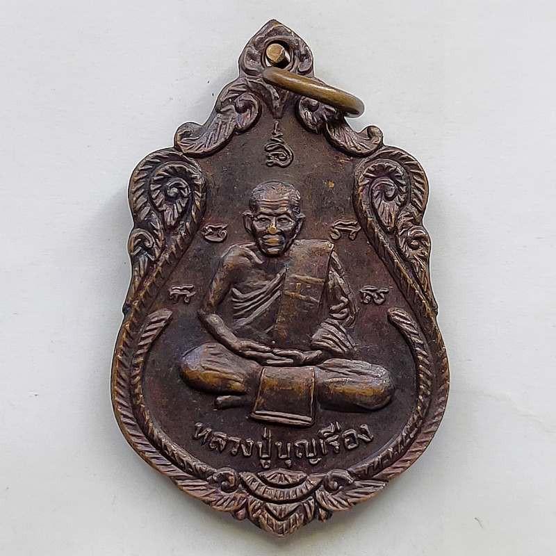 เหรียญรุ่งเรือง หลวงปู่บุญเรือง วัดชุ้ง จ.สระบุรี ปี 2539 เนื้อทองแดง
