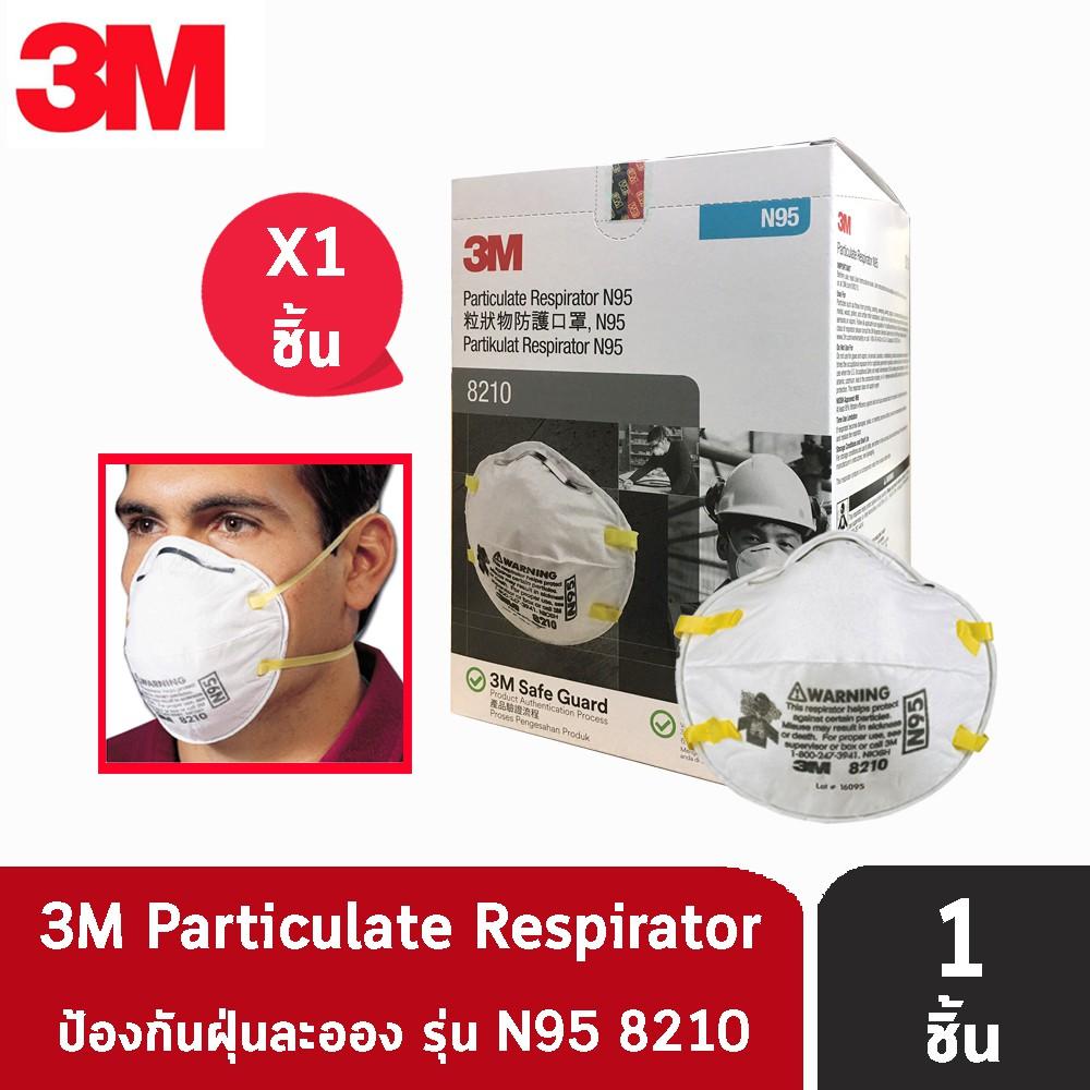 3M 8210 N95 Particulate Respirator หน้ากากป้องกันอนุภาคอันตรายทั้งฝุ่น ละออง ป้องกัน PM 2.5 รุ่นมาตรฐาน [1 ชิ้น]