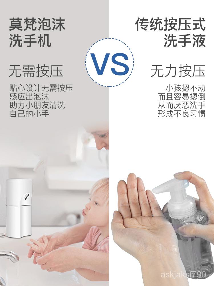 ที่กดน้ำยาล้างจาน★Mo Van Xuanไต้หวันตั้งอัตโนมัติตรวจจับฟองเครื่องซักผ้าด้วยมือเครื่องซักผ้าสมาร์ทบ้านโฟม洗手液机เด็กตู้ทำสบ