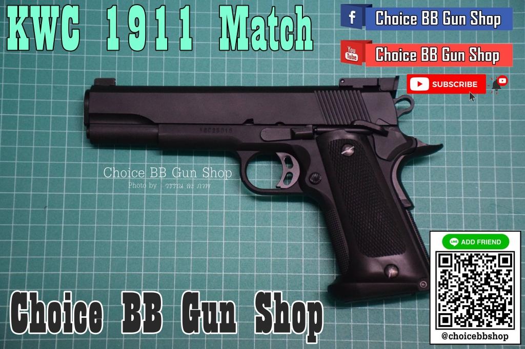 ปืนอัดลม KWC 1911 Match