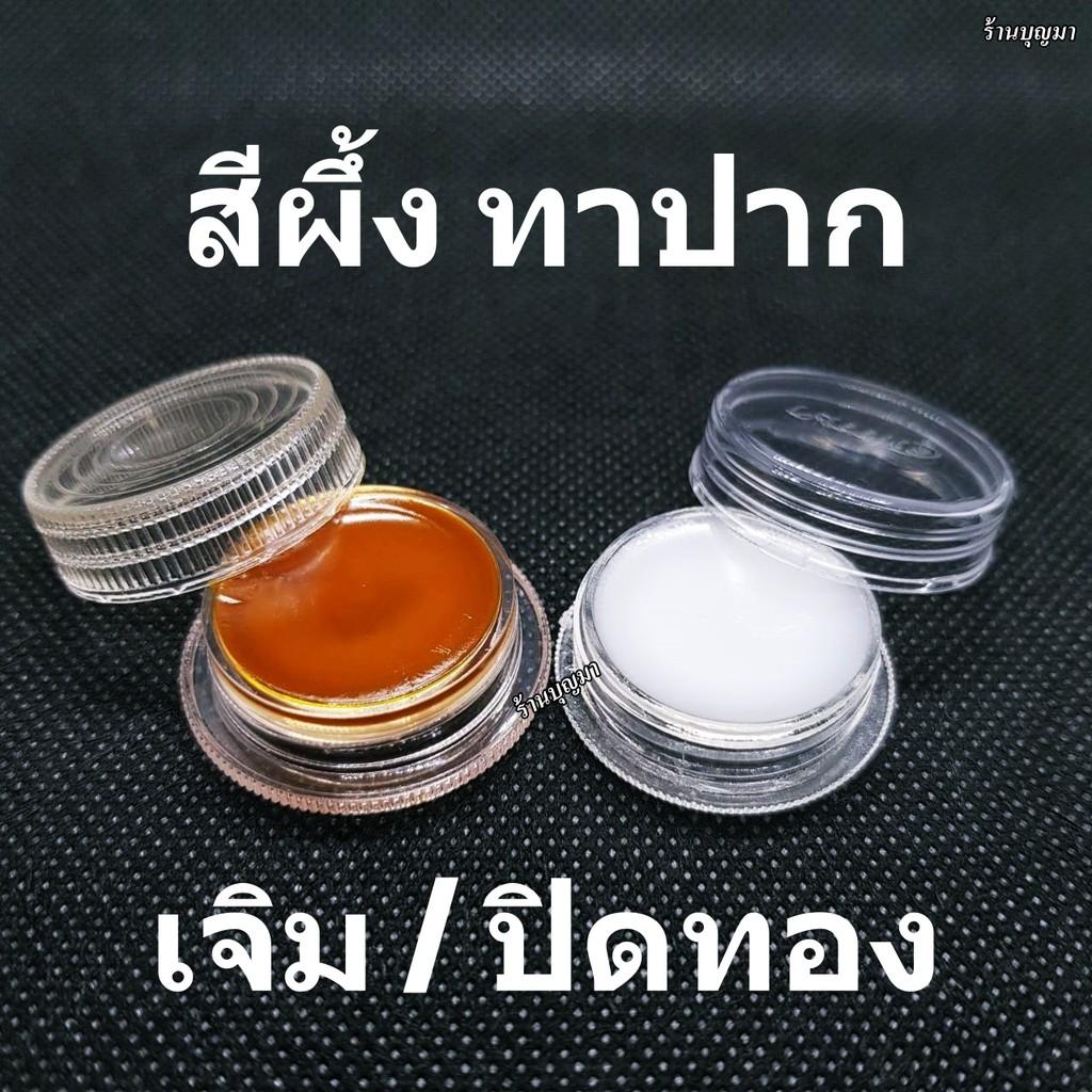 สีผึ้ง สีผึ้งแท้ ทาปาก เจิม / ปิดทอง  ++มีราคาส่ง 5 บาท++