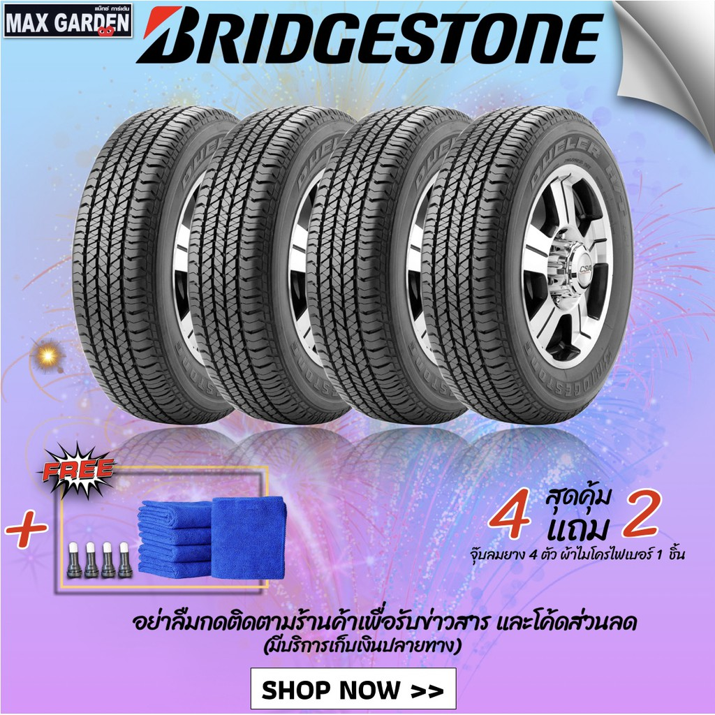 BRIDGESTONE 265/65 R17 รุ่น D684 ปี2021 🔥ด่วน🔥 (จำนวน 4 เส้น)