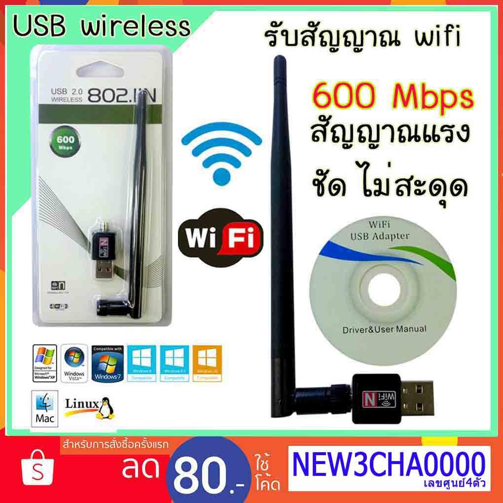 ใหม่ล่าสุด2018! 600Mbps USB ตัวรับ WIFI ตัวรับสัญญาณไวไฟ มีเสาอากาศ  รับไวไฟความเร็วสูง USB 2 0 Wireless Wifi Adapter