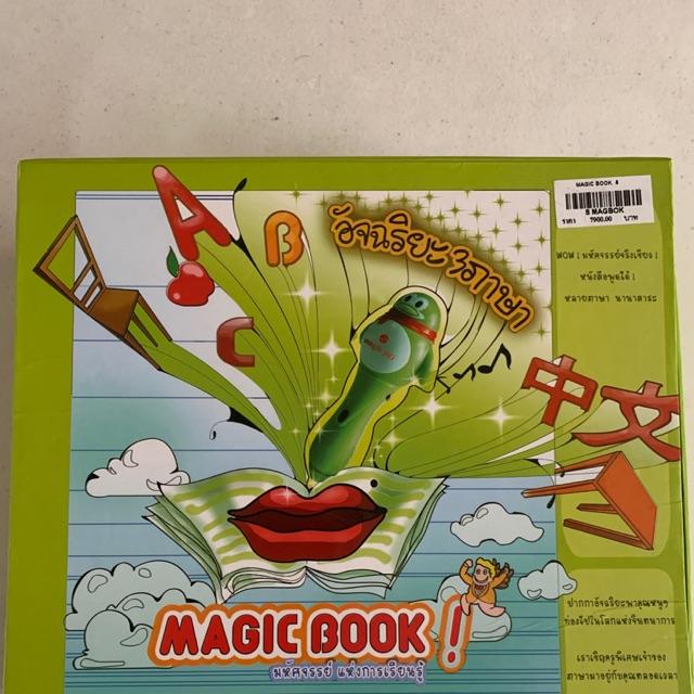 Magic book หนังสือพร้อมปากกาพูดได้