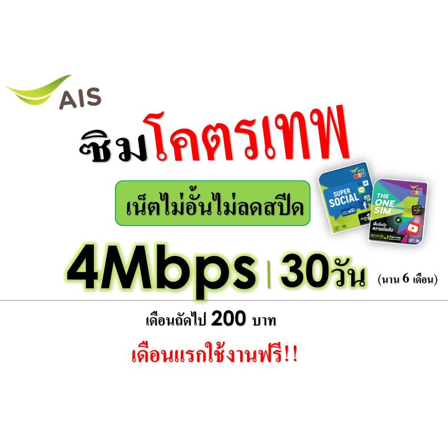 ซิมเทพ AIS ซิมเน็ต วันทูคอล เอไอเอส เน็ตไม่อั้นไม่ลดสปีด 4Mbps, 10Mbps, 2Mbps พร้อมโทรฟรีในเครือข่าย ต่อเนื่อง 6 เดือน