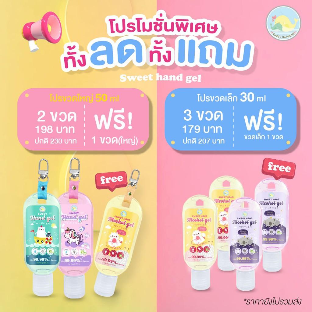 📣💖👍✕✱2 แถม 1 Sweet hand gel เจลแอลกอฮอร์ เจลล้างมือ เจลล้างมือเด็ก แบบพกพา