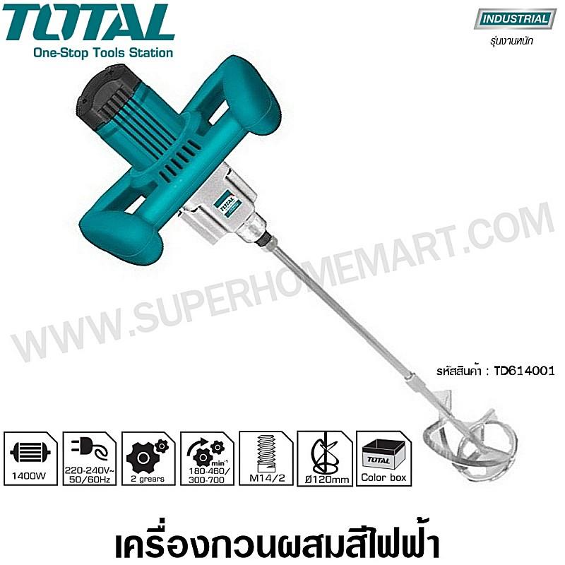 Total เครื่องกวนผสมสีไฟฟ้า 1400 วัตต์ รุ่นงานหนัก รุ่น TD614001 ( Electric Mixer ) - เครื่องผสมสี เครื่องกวนสี
