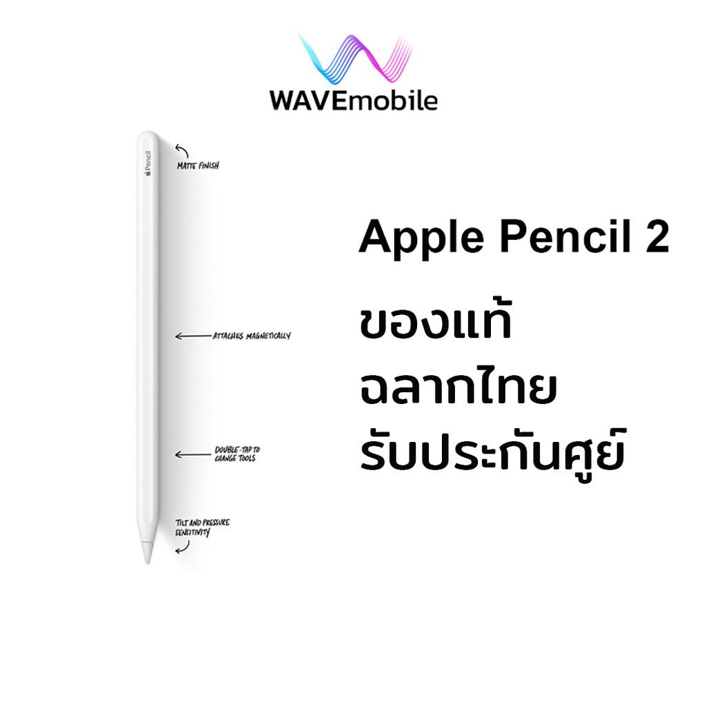 Apple Pencil 2 ของแท้ ฉลากข้างกล่องภาษาไทย รับประกันศูนย์ 1 ปี
