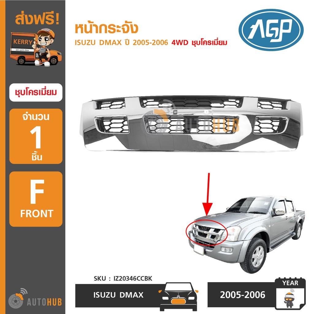 AGP หน้ากระจัง ISUZU DMAX ปี 2005-2006 4WDชุบโครเมียม