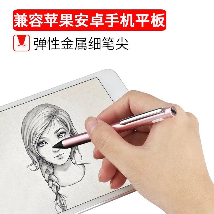 ✜◎[ผลิตภัณฑ์ให้ม] Active Capacitive Pen pencil fine-tip stylus Apple iPad iPhone Android phone tablet