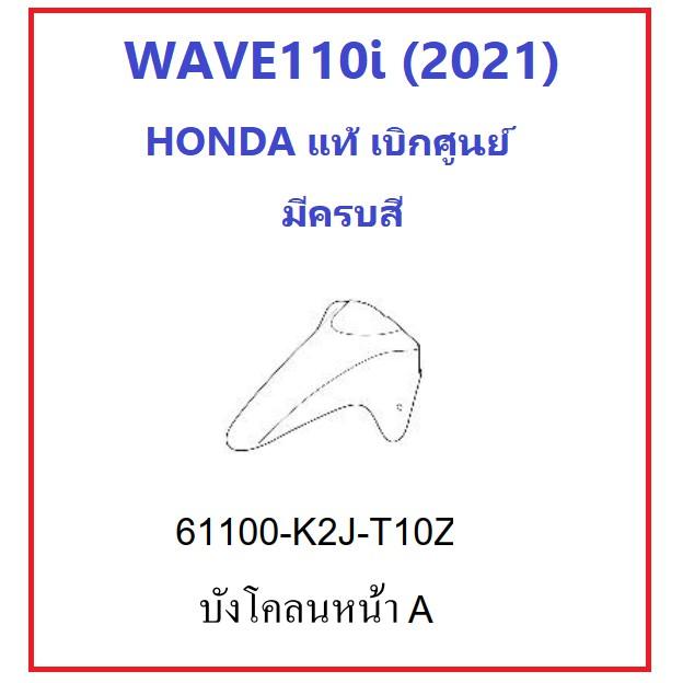 บังโคลนหน้า Wave110i 2021 บังโคลหน้า A เวฟ110i 2021 มีครบสี อะไหล่รถจักรยานยนต์  HONDA ของแท้ มีครบสี เลือกสีในระบบ