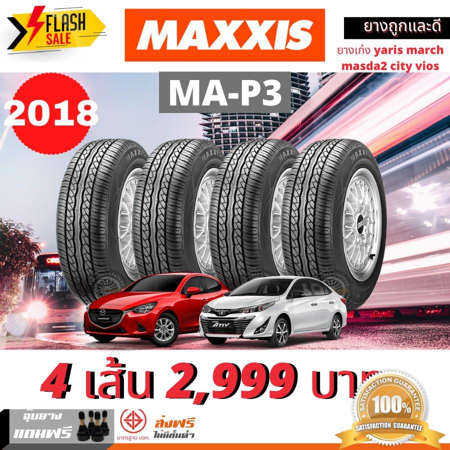 [4เส้นส่งฟรี] MAXXIS 165/80R15 175/65R14 185/55R15 205/70R14 225  Map3 ยางเก๋ง ประหยัด ปี2018 (ฟรีจุ๊บยาง+มูลค่า 500บาท)