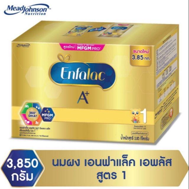 Enfalac A+ (เอนฟาเเล็ค เอพลัส) 3,850 กรัม สูตร1 นมผงสำหรับเด็ก 0 - 12 เดือน