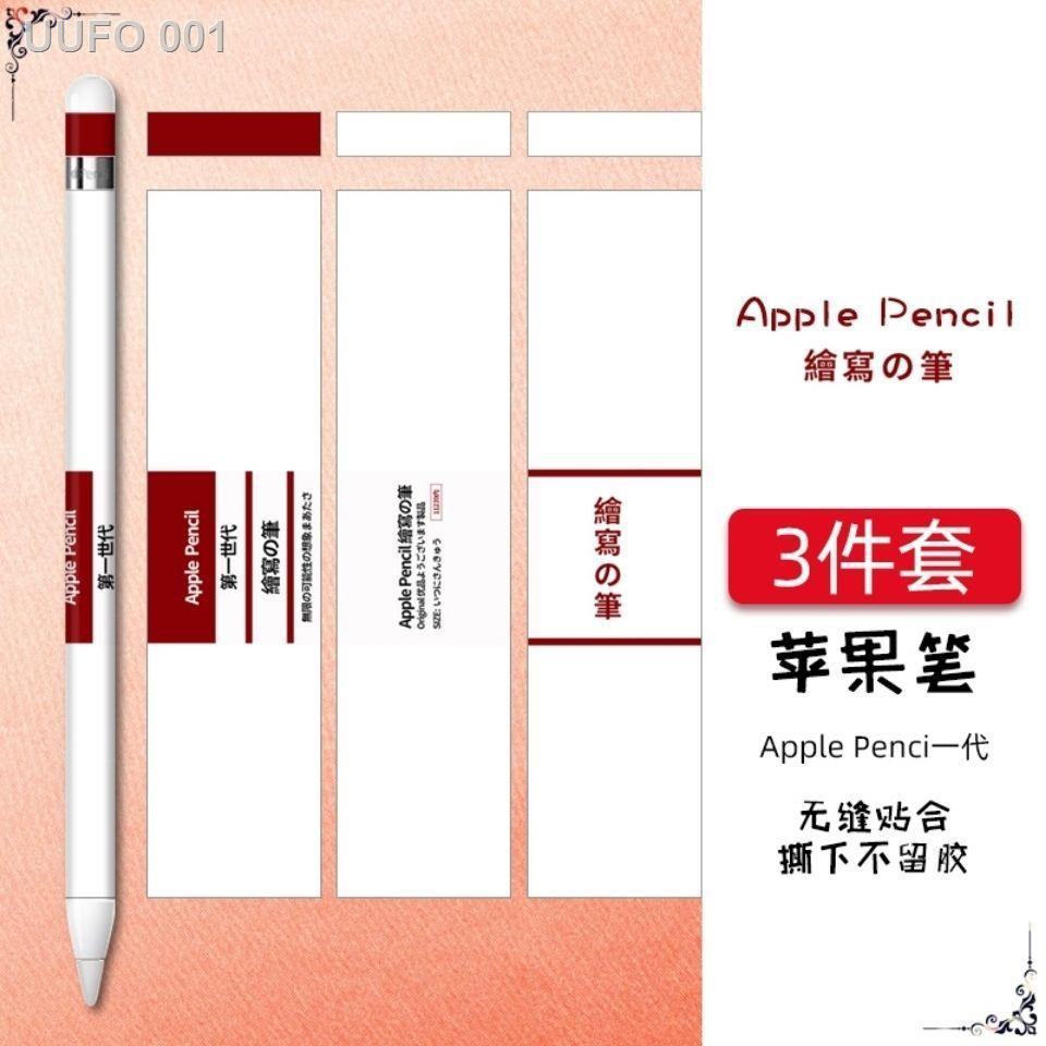 🔥ขายร้อนพิเศษ🔥✓Applepencil pen cover 2 generation sticker nib protection cap anti-lost Magnetic ipad