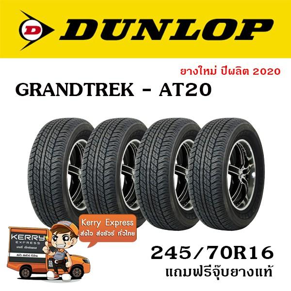 DUNLOP 245/70R16 GRANDTREK AT20 ชุดยาง 4เส้น