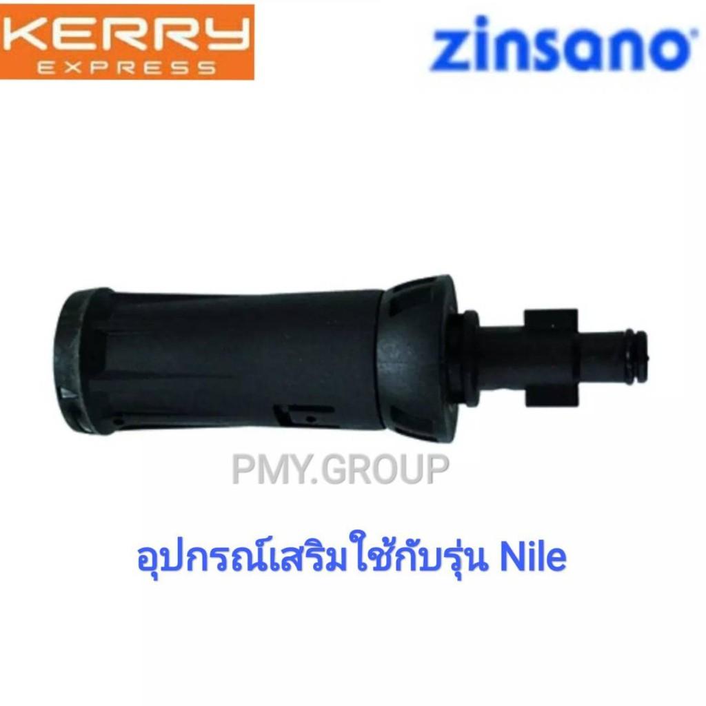zinsanoหัวฉีดสั้นปรับองศาได้ ใช้กับปืนของเครื่องฉีดน้ำรุ่น Nile