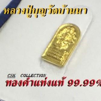 เครื่องประดับวัตถุมหามงคลจี้พระทองคำพิมพ์นาคปรกหลวงปู่บุญวัดบ้านนาจ.ระยองจากทองแท่ง99.99%มีเอกลักษณ์หายากมากพร้อมส่งใน24