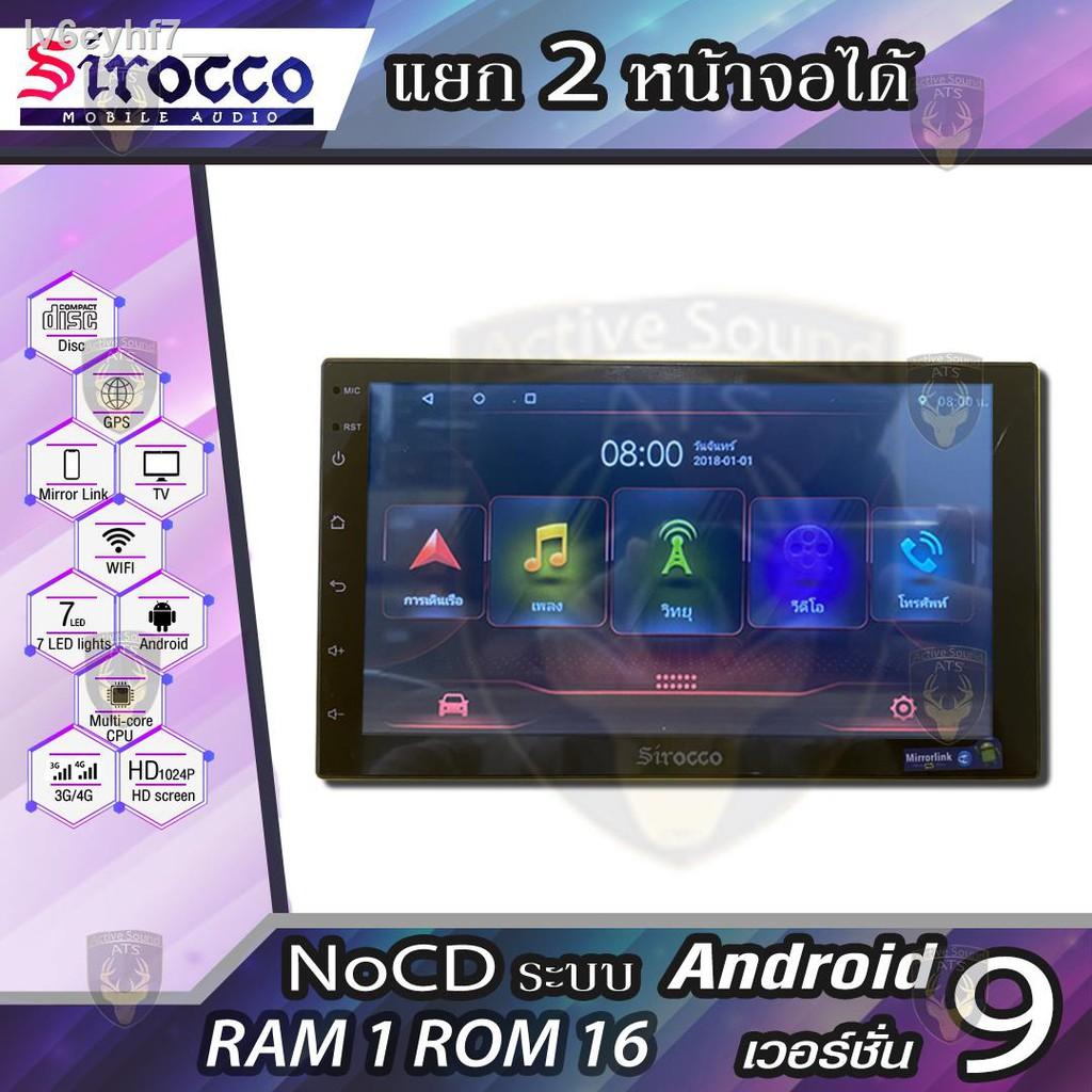 🔥【รถยนต์】🔥▪Sirocco 2Din เครื่องเสียงระบบ Android จอ 7 นิ้วระบบปฏิบัติการ V.9 ไม่ง้อแผ่น Ram1 Rom16 แยก 2 หน้าจอได้