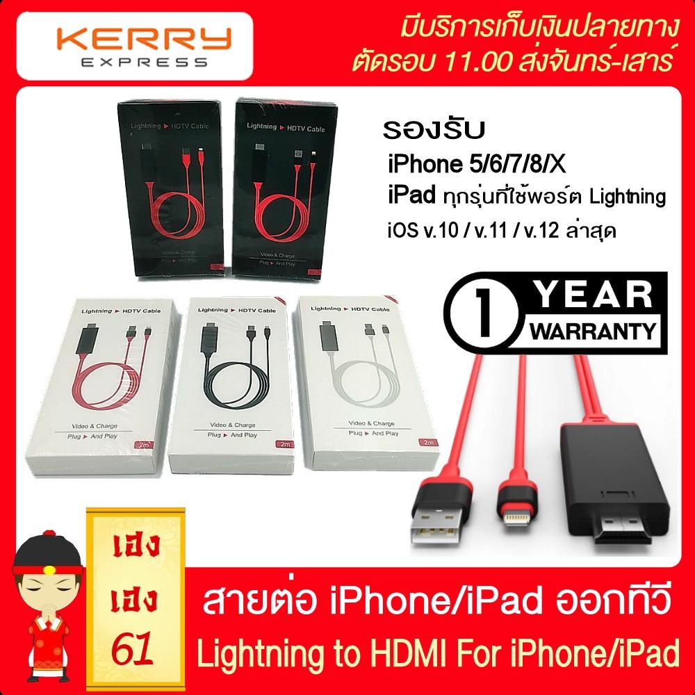 (โปรพิเศษ) สายต่อ iPhone / iPad ออกทีวี - Lightning to HDMI Lighting to TV
