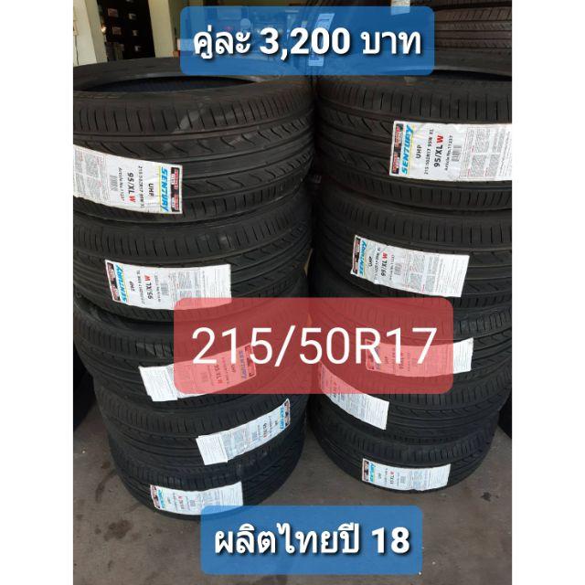 Sentury 215/50R17 รุ่นดอก UHP ⭐ ยางรถยนต์ ยางรถเก๋ง ขอบ 17 ยางราคาถูก ยางโปรโมชั่น ผลิตไทย มีรับประกันยาง  ยางคุณภาพสูง