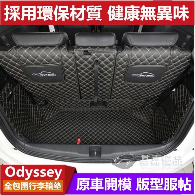 15-19 Honda Odyssey Pad Odysey แผ่นรองติดกระเป๋าเดินทาง Pack 15