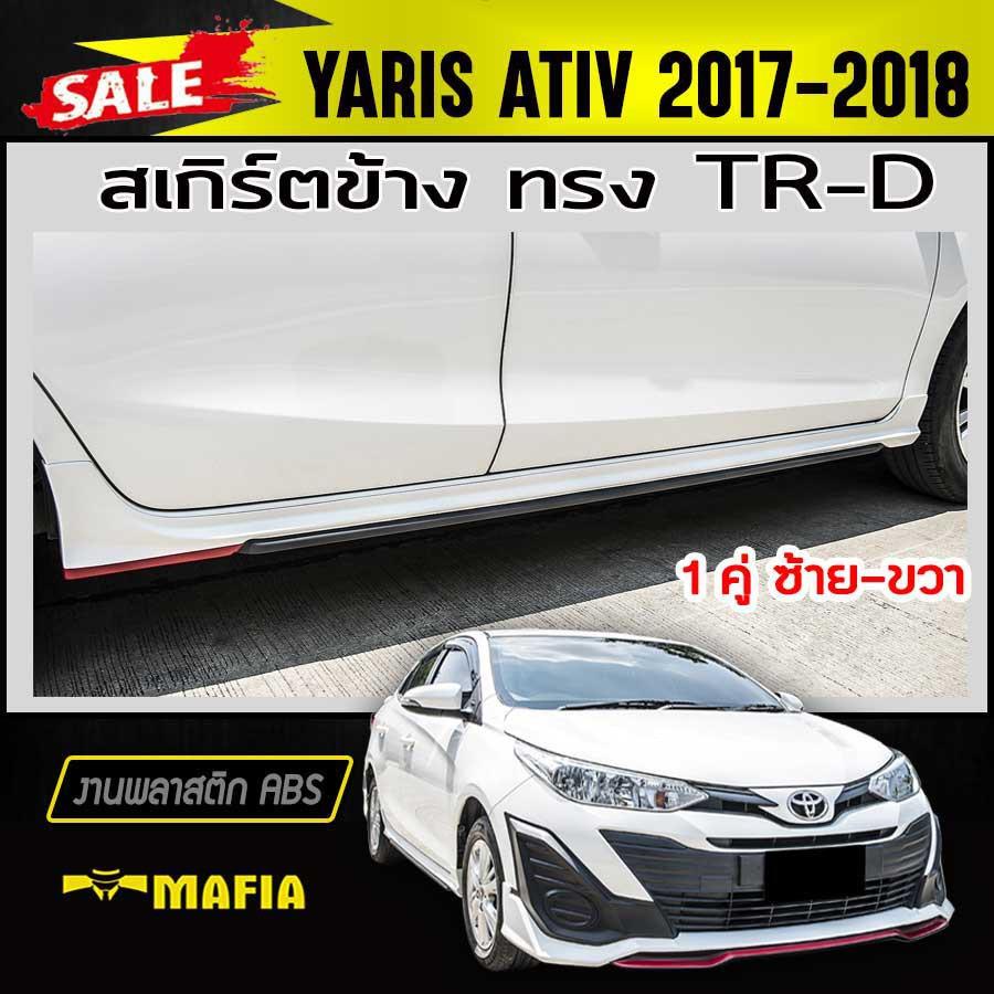 สเกิร์ตข้าง สเกิร์ตข้างรถยนต์ YARIS ATIV 2017 2018 ทรงTR-D พลาสติกABS (งานดิบไม่ทำสี)