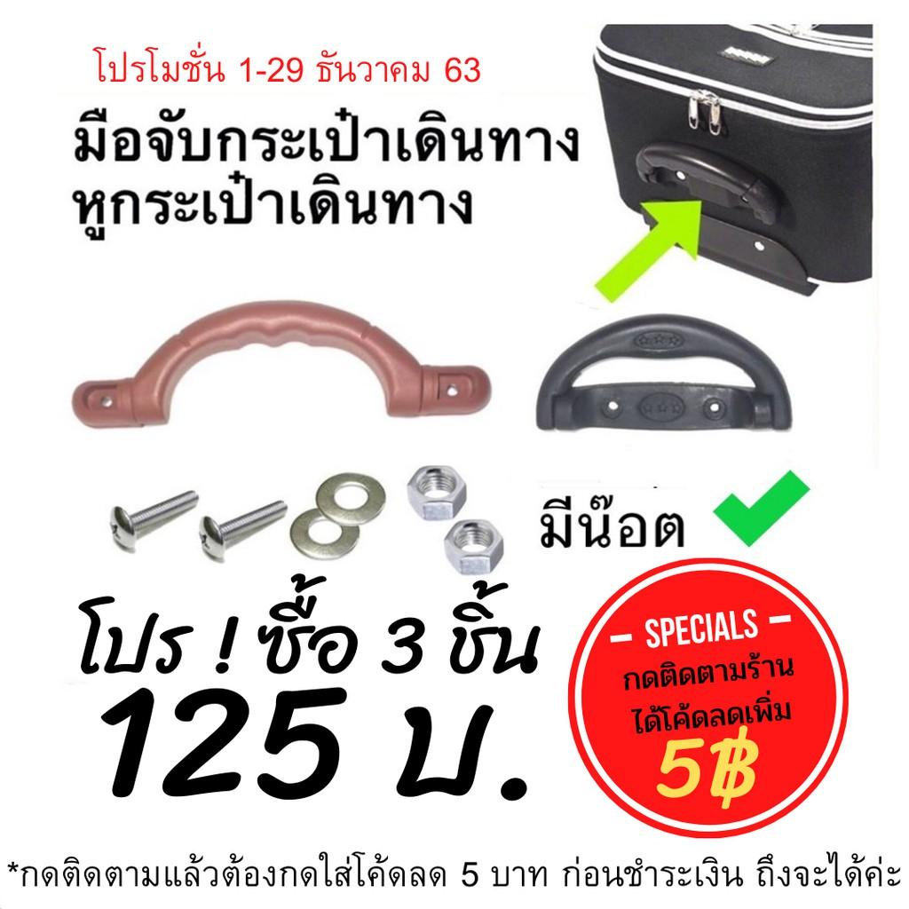 หูกระเป๋าเดินทาง อะไหล่กระเป๋าเดินทาง หูกระเป๋า หูหิ้ว หูจับ มือจับกระเป๋าเดินทาง มือจับ อุปกรณ์ซ่อมกระเป๋าเดินทาง