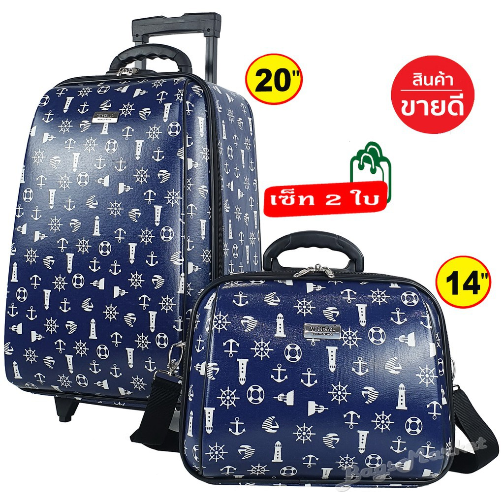 ✤✵❖BagsMarket Luggage 🔥 กระเป๋าเดินทางล้อลากขนาด 20/14 นิ้ว เซ็ท 2 ใบ ลายการ์ตูนน่ารัก