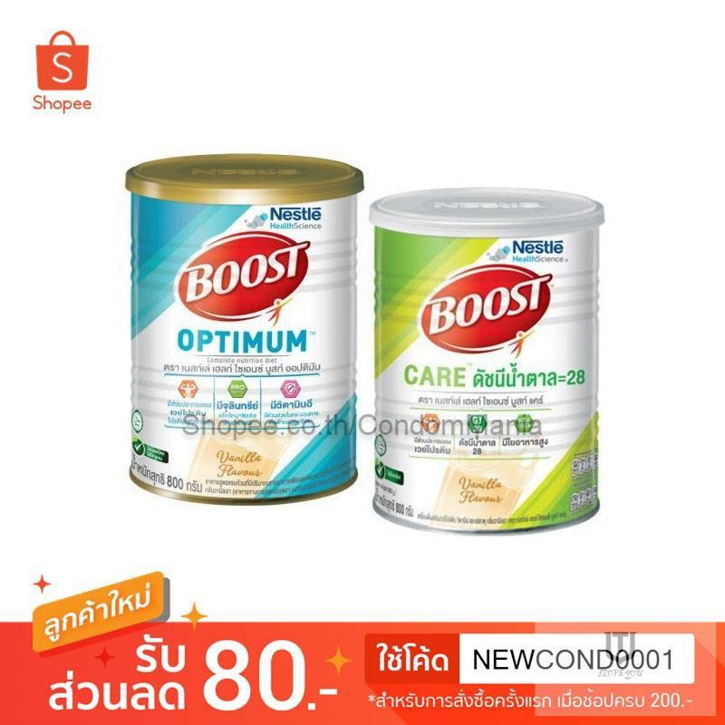 ♦✣✟Nestle Boost Optimum / Care 800g. บูสท์ อาหารทางการแพทย์สูตรครบถ้วน มีเวย์โปรตีน สำหรับผู้สูงอายุ