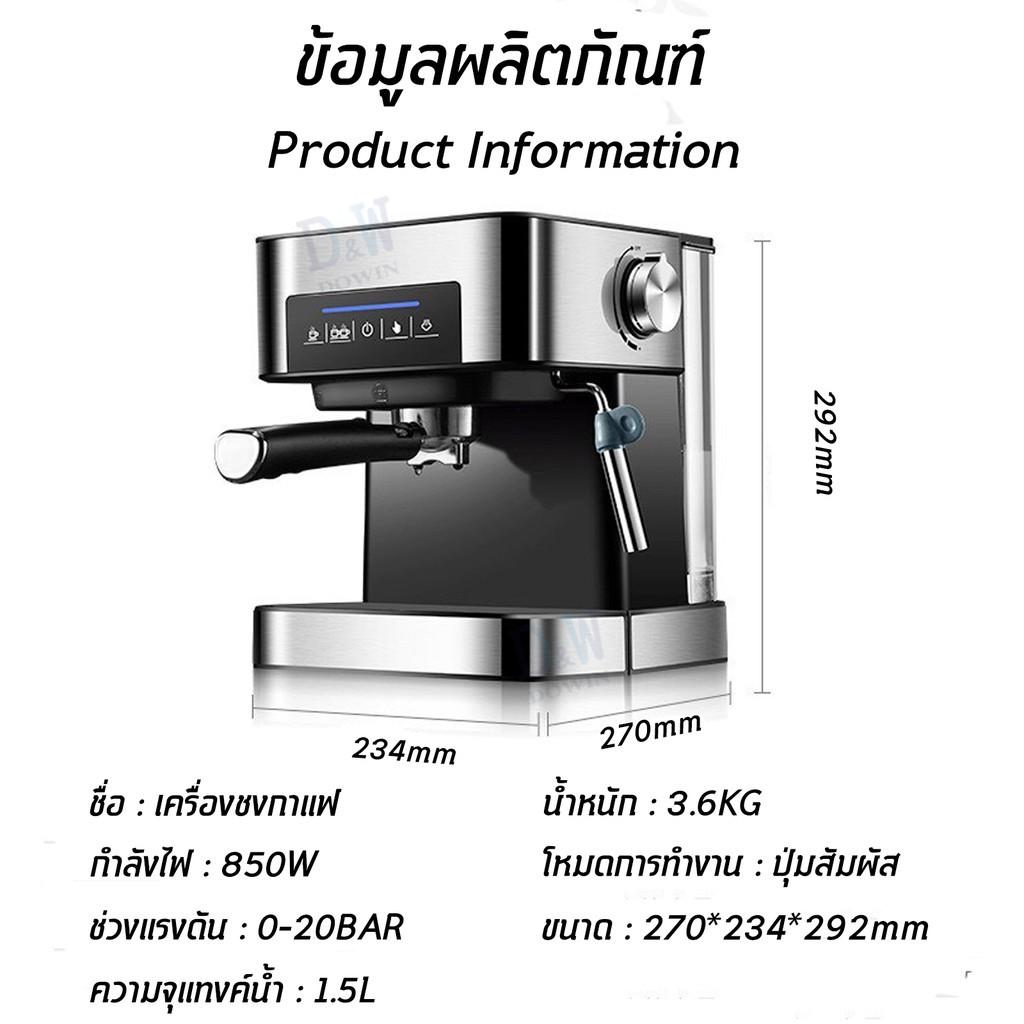 สินค้ายอดนิยม❅☼DOWIN COFFEE MACHINE เครื่องชงกาแฟ เครื่องทำกาแฟ เครื่องกาแฟ กาแฟ เครื่องชงกาแฟอัตโนมัติ เครื่องชงกาแฟสด