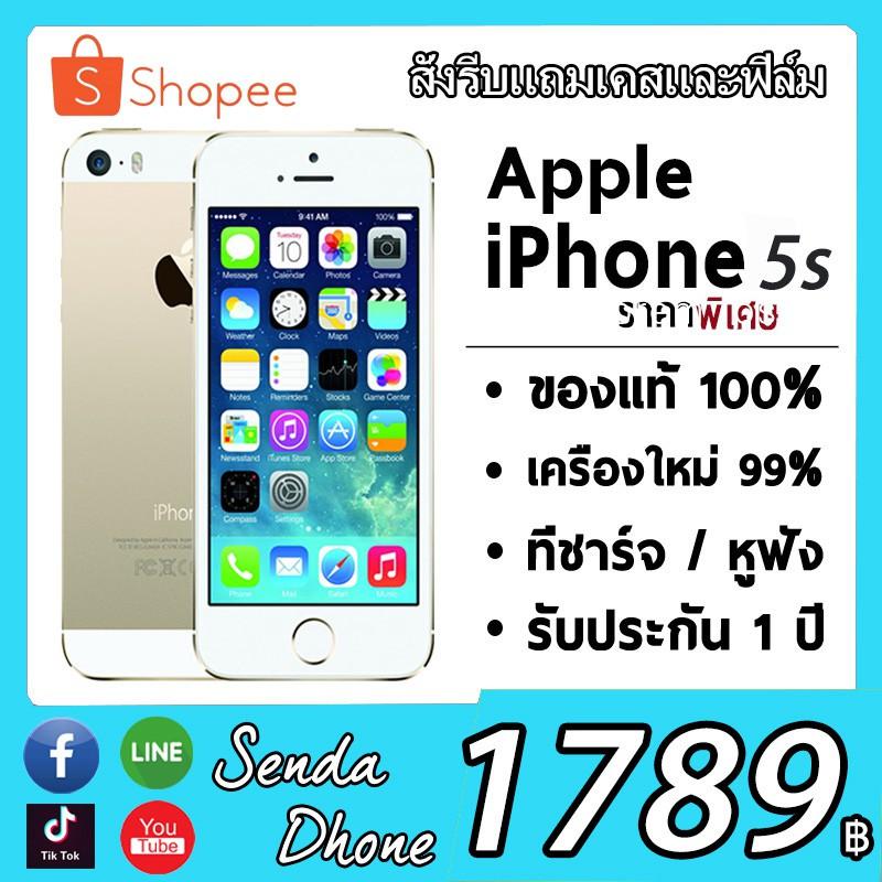 Apple iPhone 5s iPhone 5S16G / 32G ของแท้ 100% พร้อมรับประกันโทรศัพท์มือถือ iPhone Apple 5 Phone 5 iPhone โทรศัพท์มือสอง