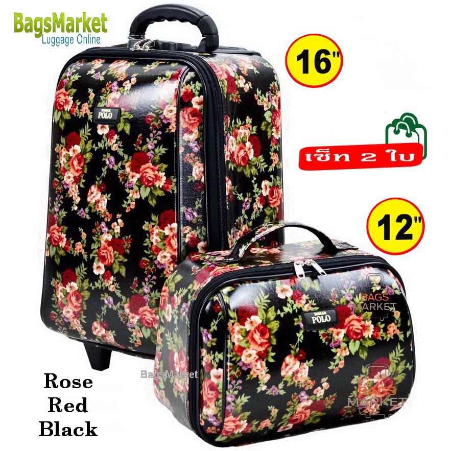 กระเป๋าเดินทางล้อลาก Luggage Romar Polo  16/12 นิ้ว เซ็ทคู่ Code 369-5 Rose-Red (Blac กระเป๋าล้อลาก กระเป๋าเดินทางล้อลาก
