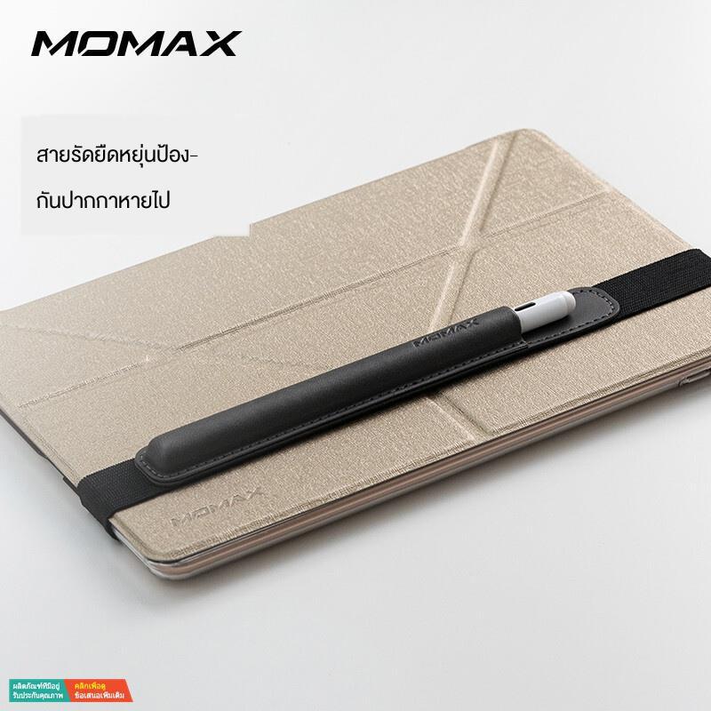 พร้อมส่งMomax Applepencil ปลอกปากกา ipad apple pencil case รุ่นที่สองฝาครอบป้องกันสไตลัสถุงป้องกันการสูญหาย