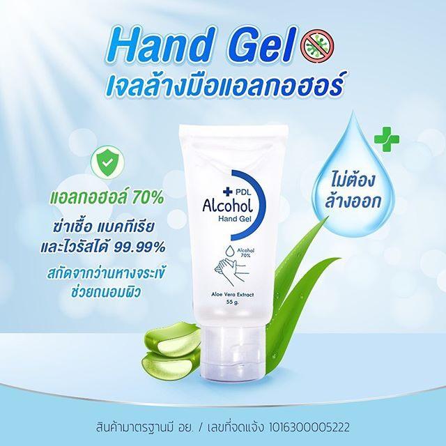 เจลล้างมือ แอลกอฮอล์ แอลกอฮอล์ 70 แอลกอฮอล์ล้างมือ PDL Alcohol Hand Gel (แบบหลอด 55g.)