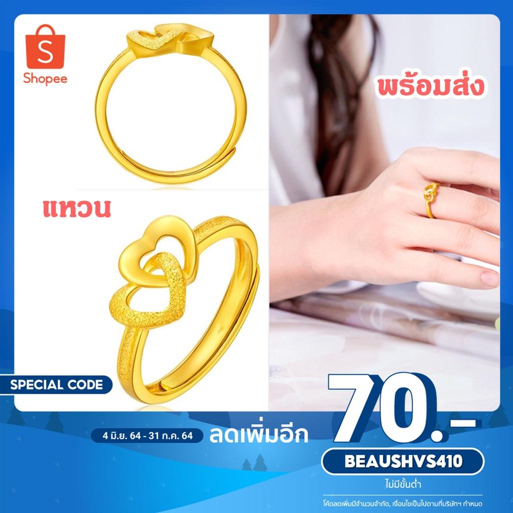 แหวนทองเคลือบ  แหวนทองเคลือบแก้ว ทองสวย แหวนทอง แหวนทองชุบ แหวนทองสวย แหวนหนัก ครึ่งสลึง