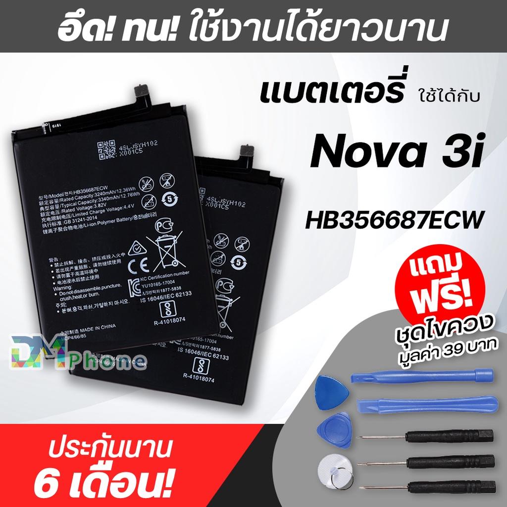 แบตเตอรี่ สำหรับ HUAWEI Nova 3i / 2i Model: HB356687ECW แบต หัวเว่ย battery Nova2i Nova3i มีประกัน 6 เดือน
