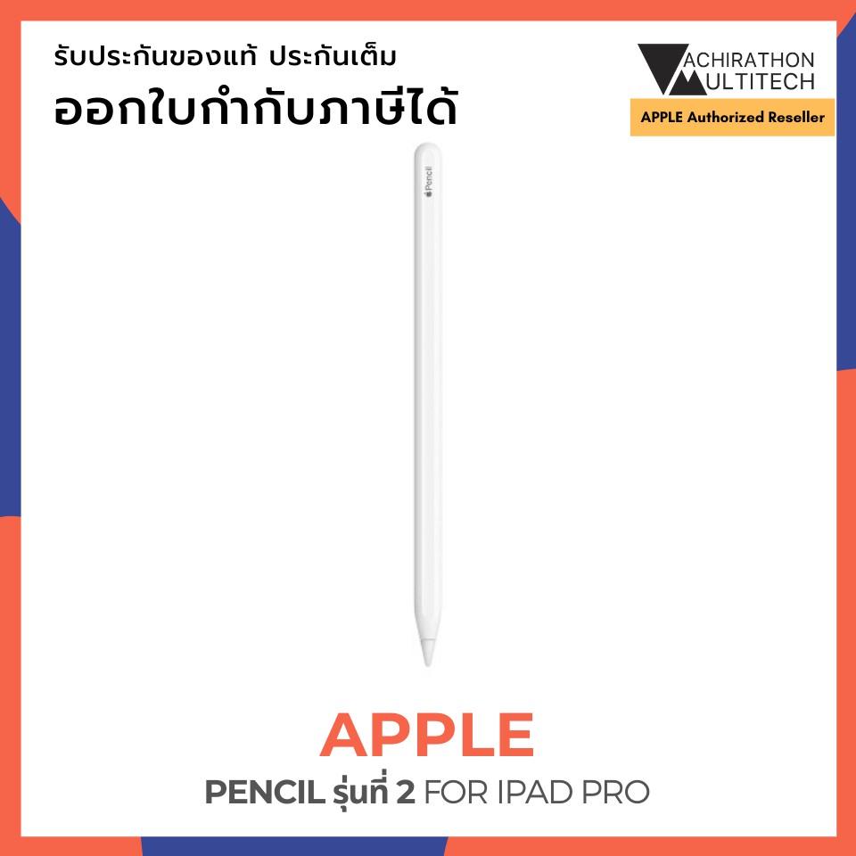 Apple Pencil รุ่นที่ 2 ของแท้ ของใหม่ ประกันศูนย์ 1-Y